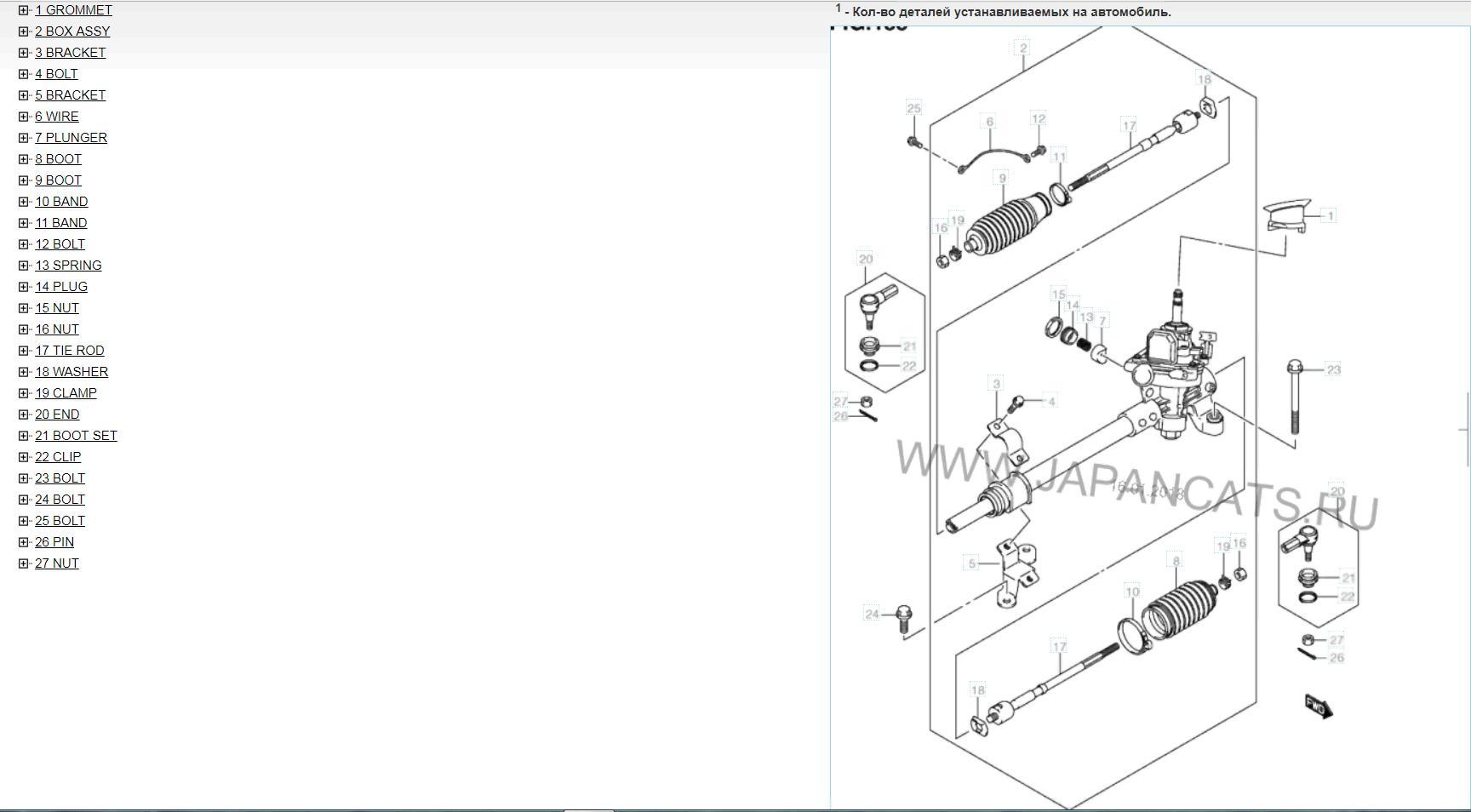 Рулевое управление-елкаст.jpg